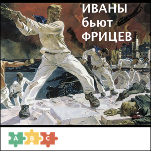 puzzle_ivans