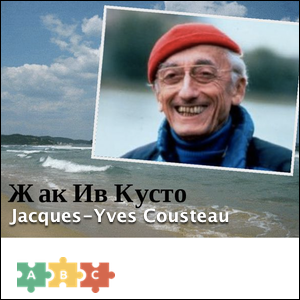 puzzle_jacques_yves