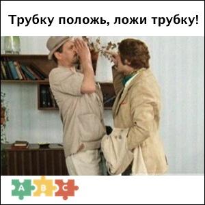 puzzle_lozhi_trubku