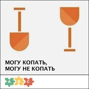 puzzle_mogu_ne_kopat