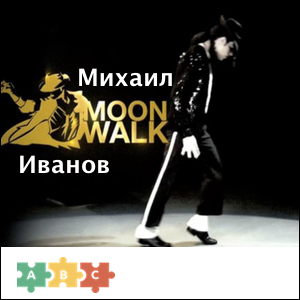 puzzle_moonwalk