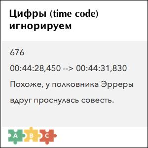 puzzle_russian_subtitles