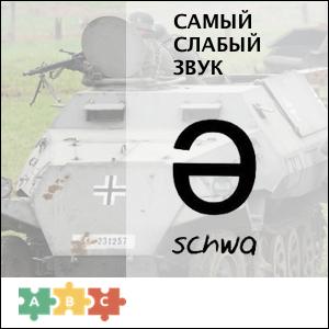 puzzle_schwa