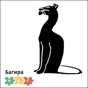 puzzle_soviet_bagheera