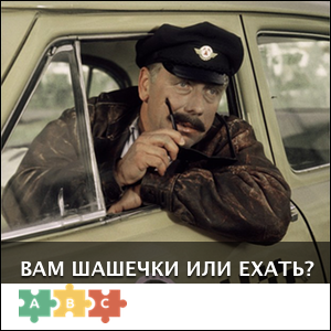 puzzle_taxi