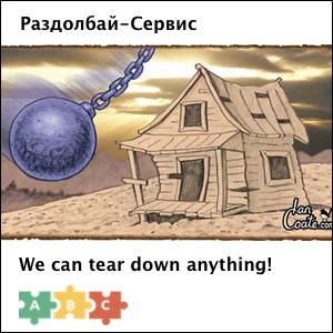 puzzle_tear_down