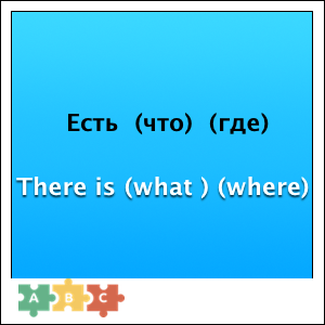 puzzle_there_is_what_where
